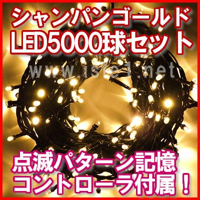 新LEDイルミ5000球(シャンパンG)+電源5個