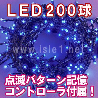 新LEDイルミネーション電飾 200球(ブルー)