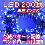 新LEDイルミネーション電飾 200球(青白ミックス)