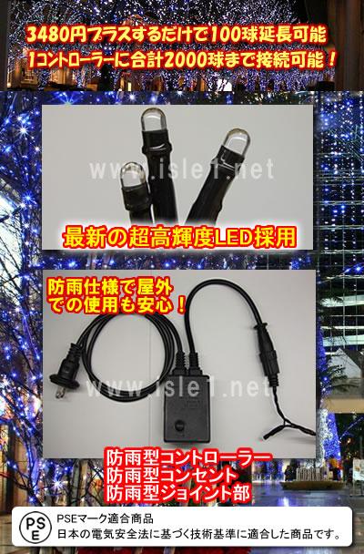 新LEDイルミネーション電飾 200球 4色ミックス