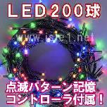 LED�C���~�l�[�V�����d�� 200�� 4�F�~�b�N�X