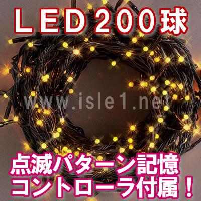 新LEDイルミネーション電飾200球(オレンジゴールド)