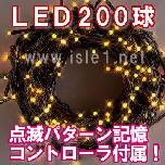LED�C���~�l�[�V�����d��200���i�I�����W�S�[���h�j