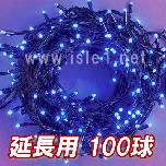 新 追加延長用LEDイルミネーション100球(ブルー)