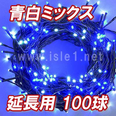 新 追加延長用LEDイルミネーション100球(青白ミックス)