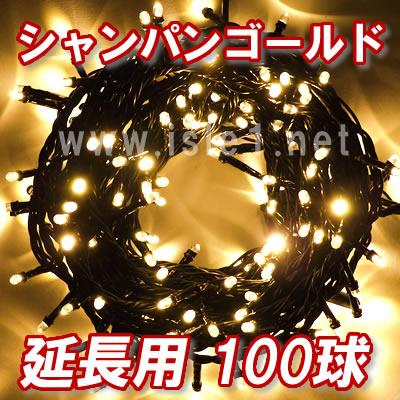 新 追加延長用LEDイルミネーション100球(シャンパンゴールド)