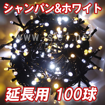 新 追加延長用LEDイルミネーション100球(シャンパン&ホワイト)
