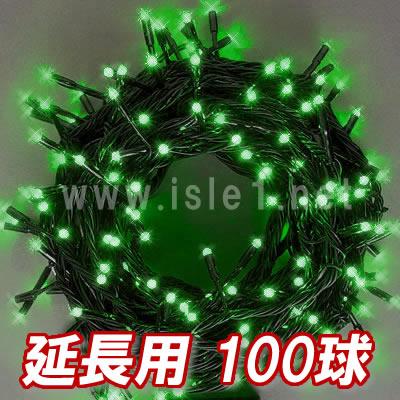 新 追加延長用LEDイルミネーション100球(グリーン)