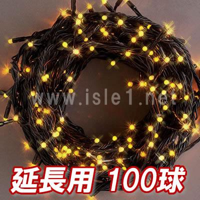 新 追加延長用LEDイルミネーション100球(オレンジゴールド)
