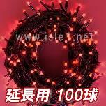 新 追加延長用LEDイルミネーション100球(レッド)