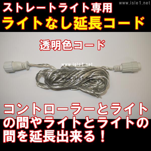 新 延長コード(5m)ライト無し(透明色コード)