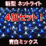 新型 LEDネットライト224球(青白MIX)×4個セット