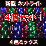 新型 LEDネットライト224球(4色MIX)×4個セット