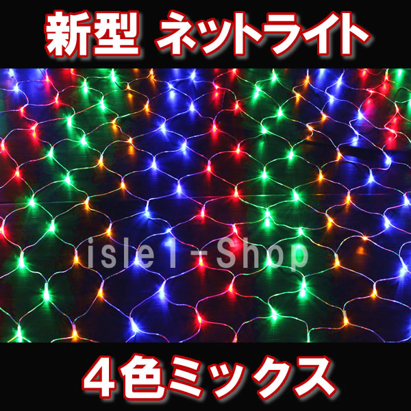 新型 LEDネットライト224球(4色ミックス)