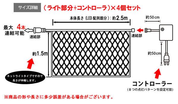 新型 LEDネットライト224球(シャンパンG)×4個セット