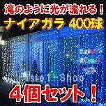 新LED400球ナイアガライルミネーション(ブルー)4個セット