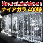新LED400球 流れるナイアガライルミネーション(ホワイト)