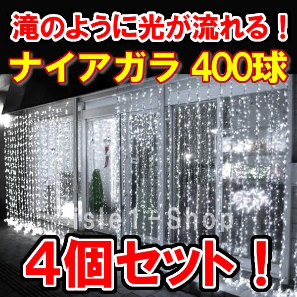 新LED400球ナイアガライルミネーション(ホワイト)4個セット