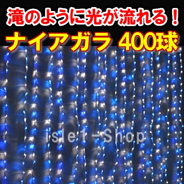新LED400球 流れるナイアガライルミネーション(青白ミックス