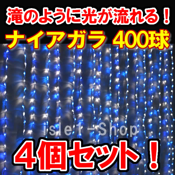 新LED400球ナイアガライルミネーション(青白MIX)4個セット
