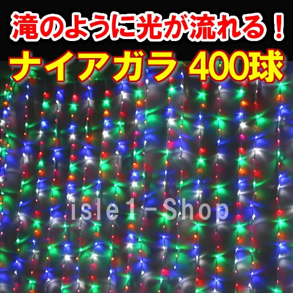 新LED400球 ナイアガライルミネーション(4色ミックス)