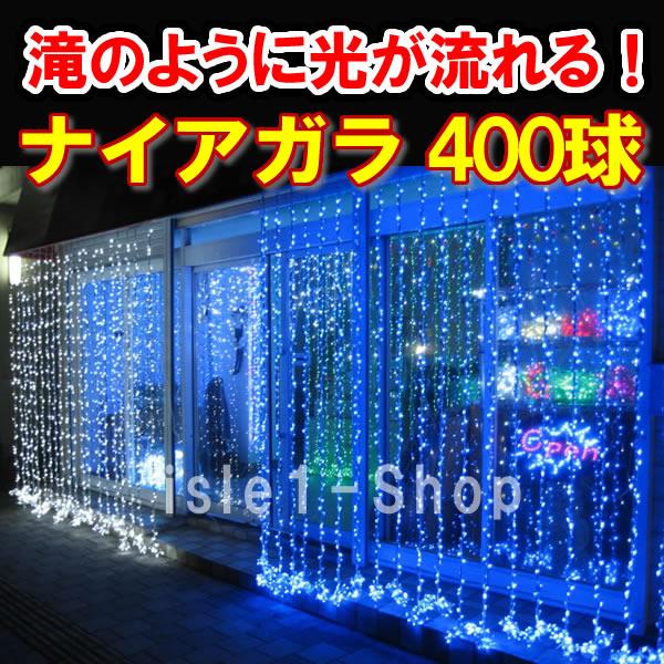 新LED400球 流れるナイアガライルミネーション(ブルー)