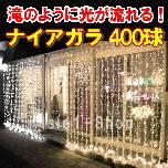 【新LED400球 流れるナイアガライルミネーション】 (シャンパンゴールド)