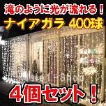 新LED400球ナイアガラ(シャンパンG)×4個セット