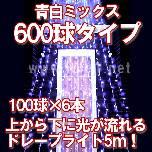 特価 LED600球 流れるドレープライト (青白ミックス)