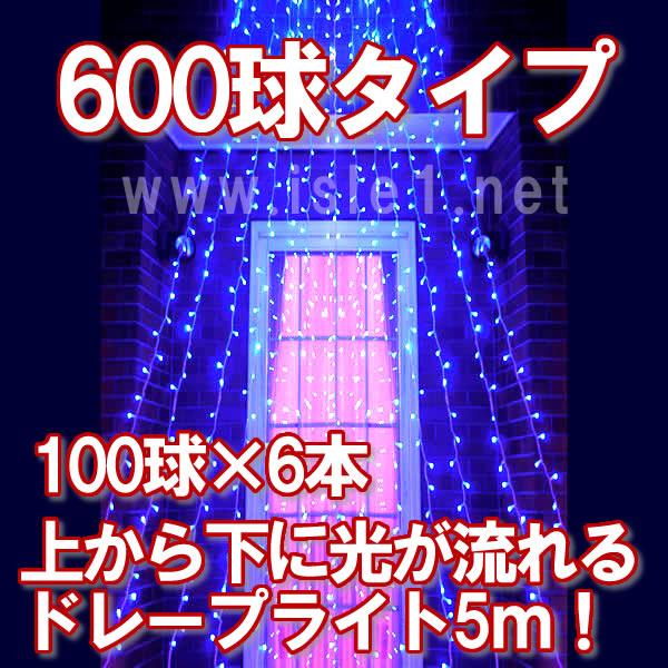 特価 LED600球 流れるドレープライト (ブルー)