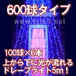 ���� LED600�� �������ڰ��ײ� �i�u���[�j