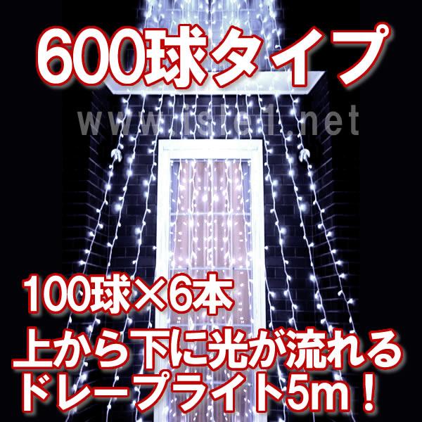 特価 LED600球 流れるドレープライト (白)