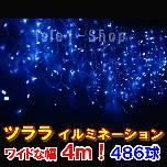 最終セール 新型LED486球 ツラライルミ(ブルー)