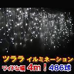 新型LED486球 ツラライルミネーション(ホワイト)