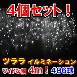 新型LED486球 ツラライルミネーション(ホワイト)×4個set
