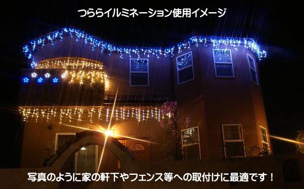 LED486球 ツラライルミネーション(青白MIX)