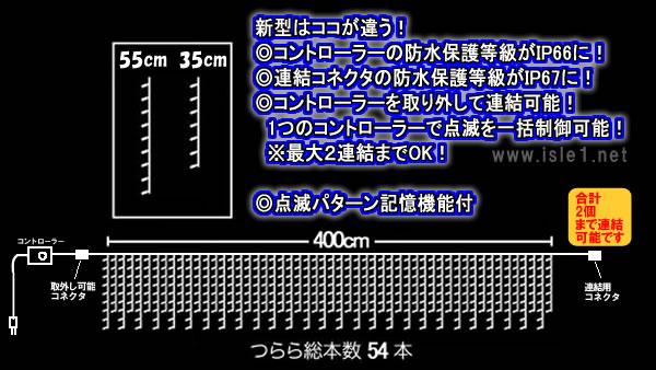 LED486球 ツラライルミネーション(青白MIX)×4個セット