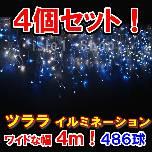 売切れ LED486球 ツラライルミネーション(青白MIX)×4個セット