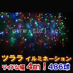 最終セール 新型LED486球 ツラライルミ(4色MIX)
