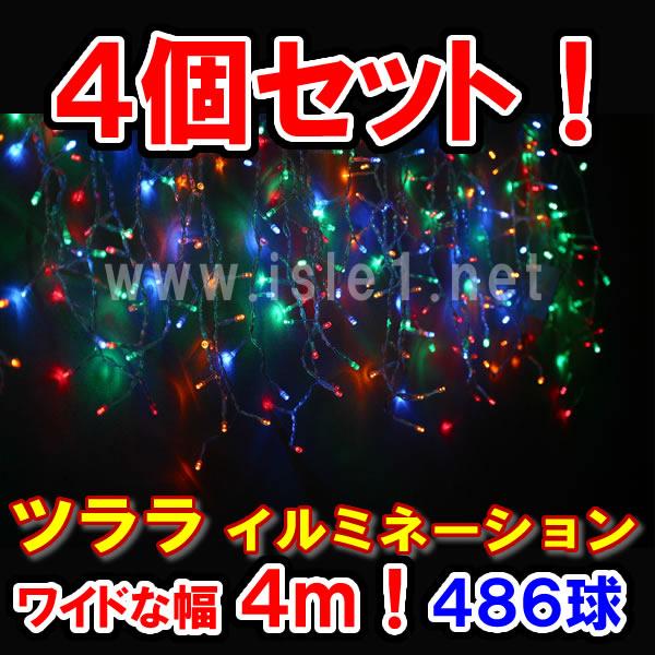 新型LED486球 ツラライルミネーション(4色MIX)×4個セット