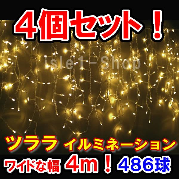 新型LED486球 ツラライルミネーション(シャンパンG)×4個set