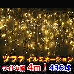 新型LED486球 ツラライルミネーション(シャンパンG)