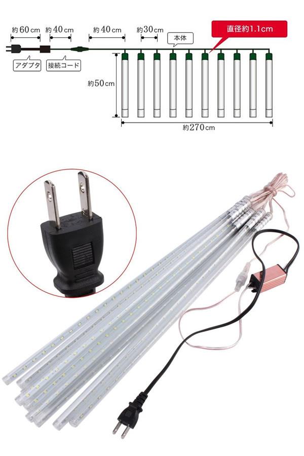 【LEDスティック 50cm×10連】