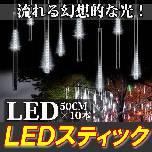 LEDスティック 50cm×10連