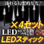 LEDスティック 50cm×10連×4set
