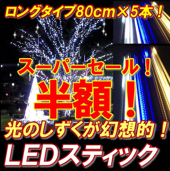 半額セール LEDスティック ロング80cm×5本