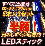 半額セール LEDスティック ロング80cm×5本×3set