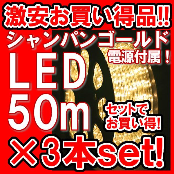 セールLEDチューブライト50m シャンパンG×3本set