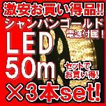 ���LED�`���[�u���C�g50�� �����݂f�~3�{set