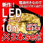 �Z�[�� LED�`���[�u10��(������G)�~3�{set
